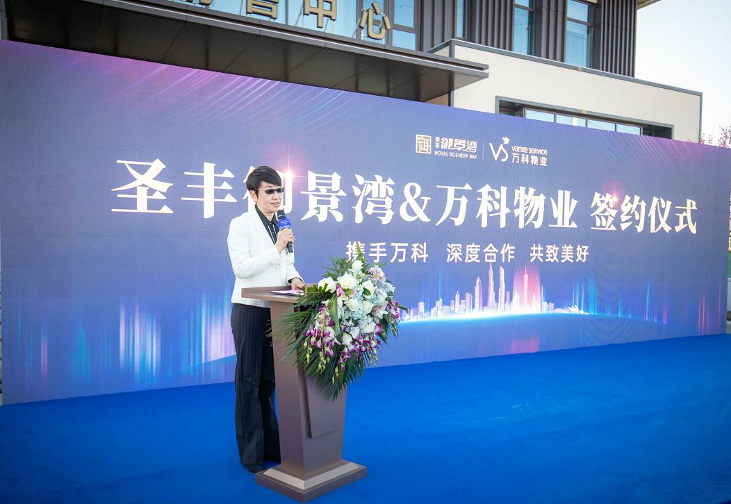 攜手共贏,美好起航  聖豐禦景灣與萬科物業簽約儀式圓滿舉行-中國網地産