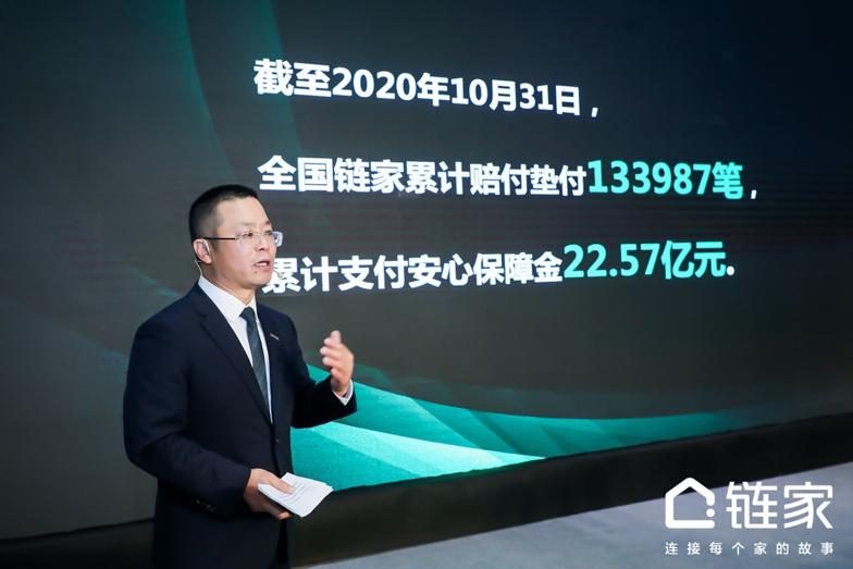 鏈家發佈《綠金服務標準》 定義房産經紀品質服務-中國網地産