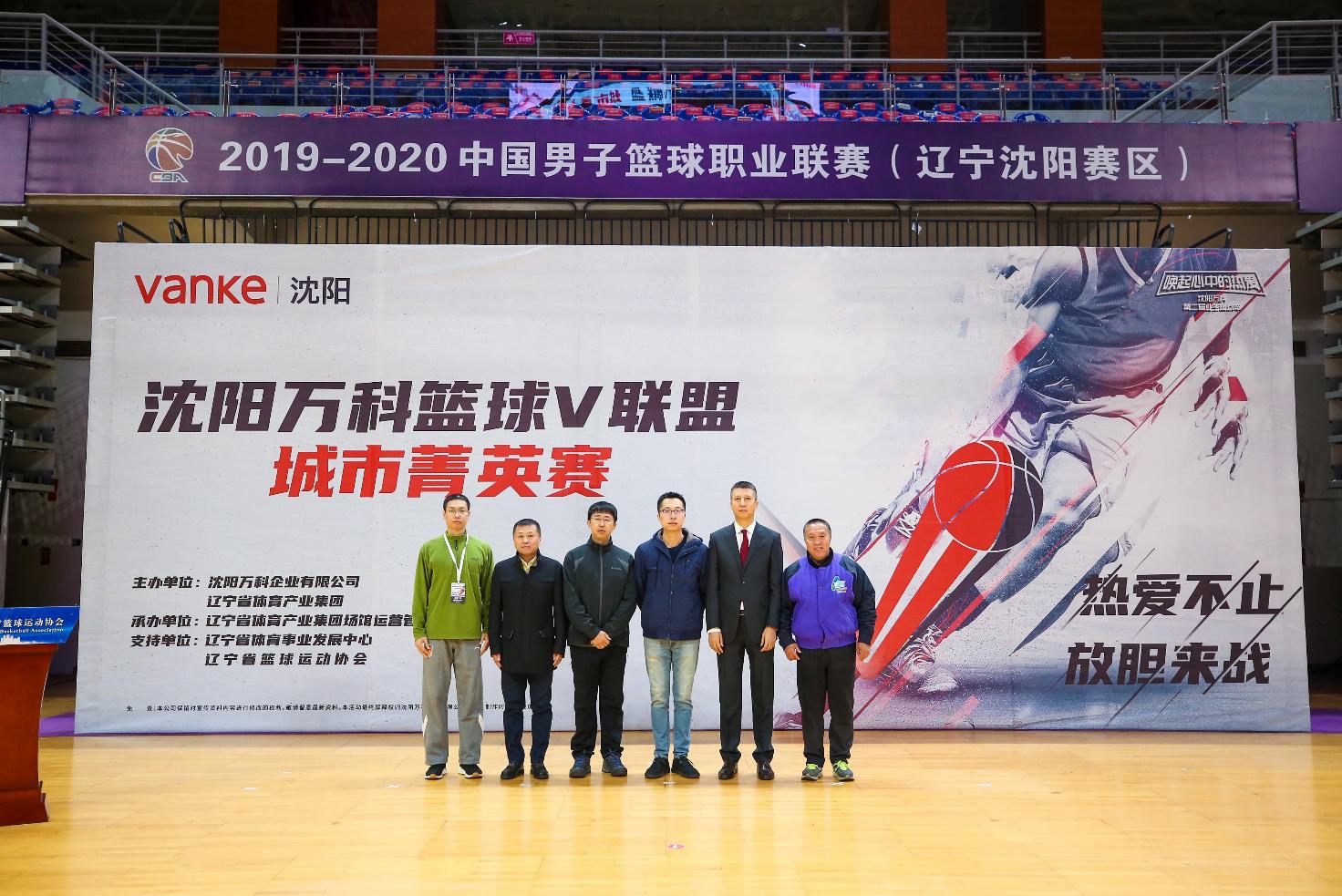 熱愛不止,放膽來戰,萬科打樣新體驗社群服務模式  ——2020瀋陽萬科籃球V聯盟城市菁英賽正式打響-中國網地産