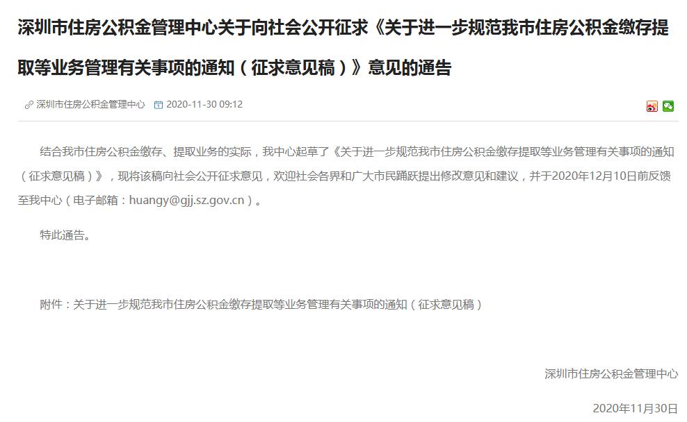 广东省内或户籍地购房方可提取深圳公积金-中国网地产