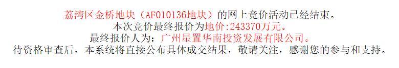 广州30.18亿元出让2宗地块 星河24.34亿元竞得1宗-中国网地产