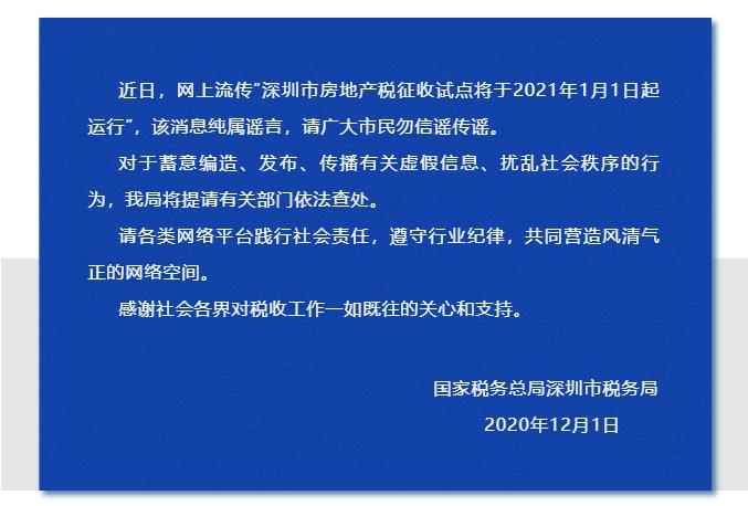 深圳市税务局回应网络房地产税开征传言-中国网地产
