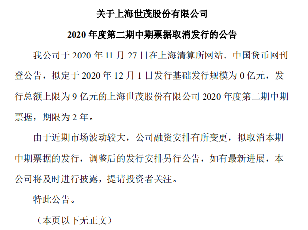 世茂股份:取消发行9亿元中期票据-中国网地产