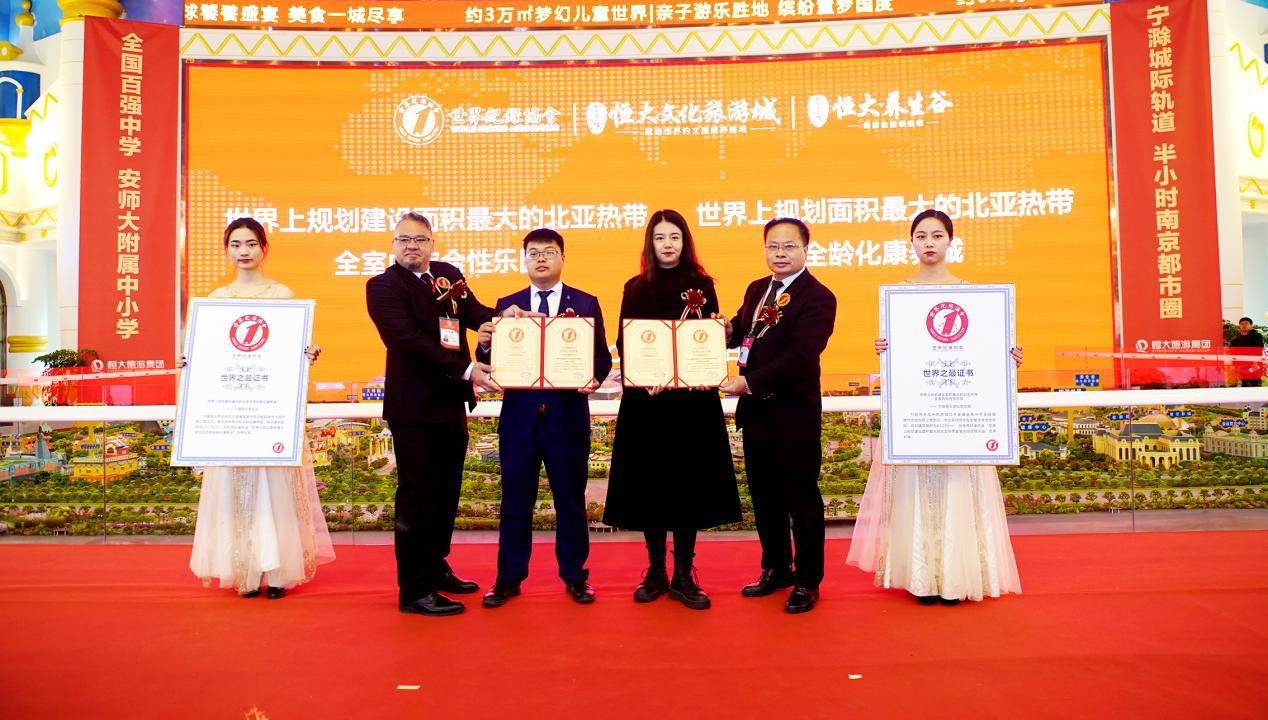 多項榮譽加身 寧滁恒大文化旅遊城、寧滁恒大養生谷力築城市新地標-中國網地産