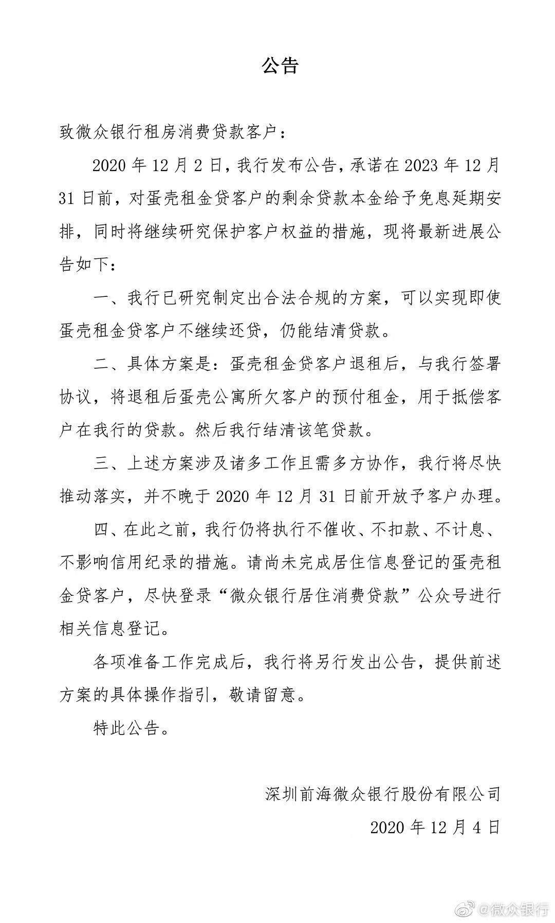微眾銀行:即使蛋殼租金貸客戶不繼續還貸 仍能結清貸款-中國網地産