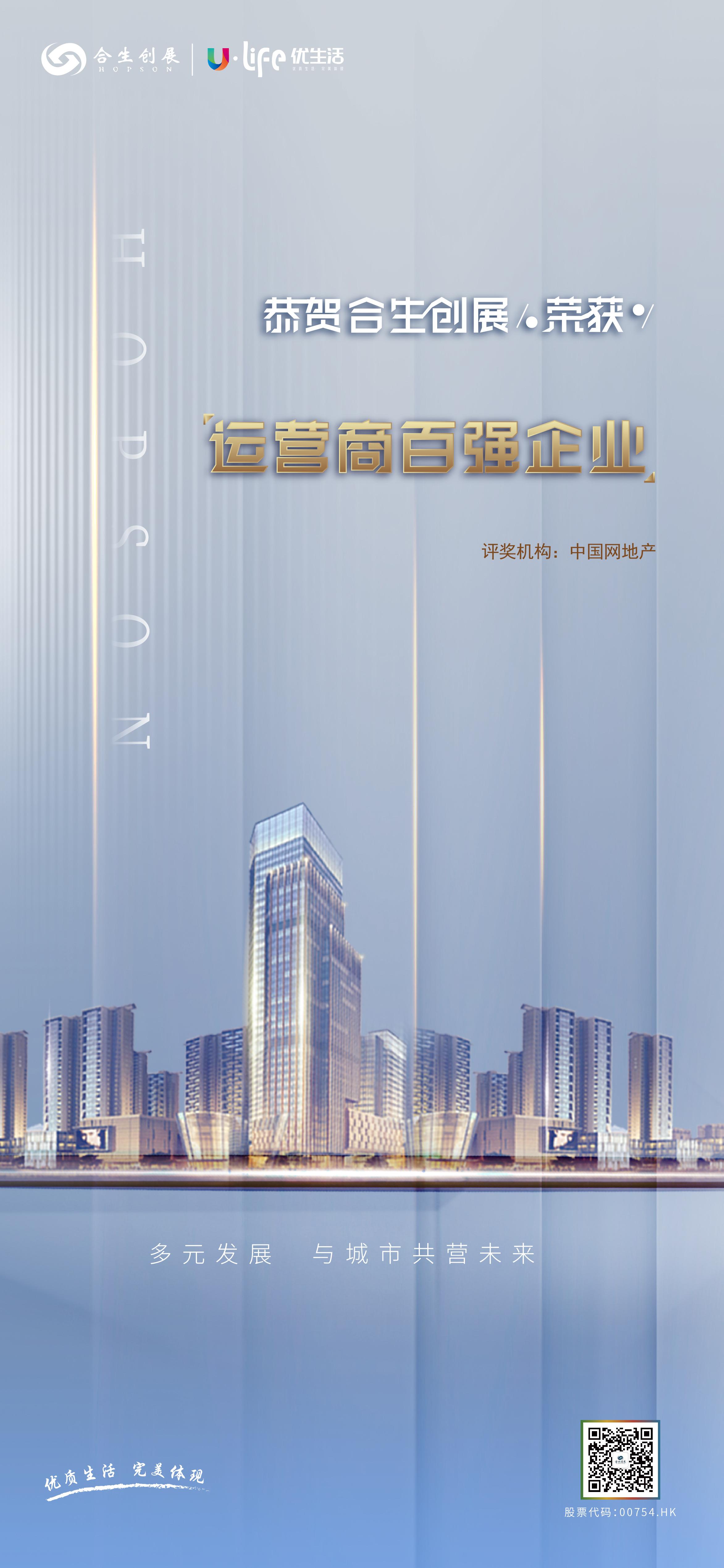 合生创展荣膺运营商百强企业奖 多元业务板块构筑全领域发展-中国网地产