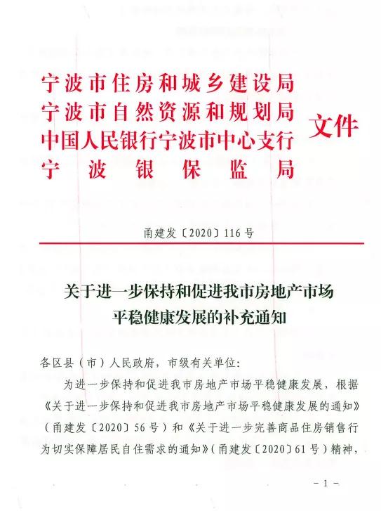 """调整二套房信贷首付比例 宁波市""""加码""""房地产市场调控政策-中国网地产"""