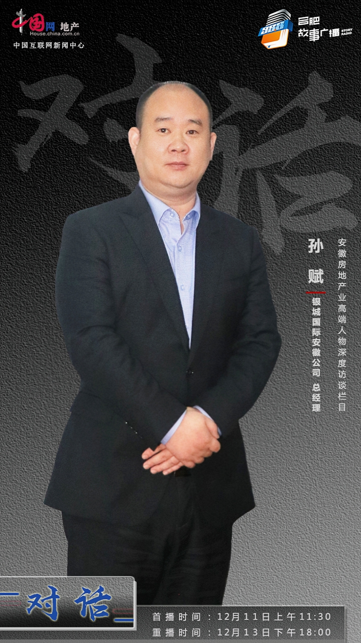 对话|银城国际安徽公司总经理孙赋:看好合肥每个区域的房地产市场!-中国网地产