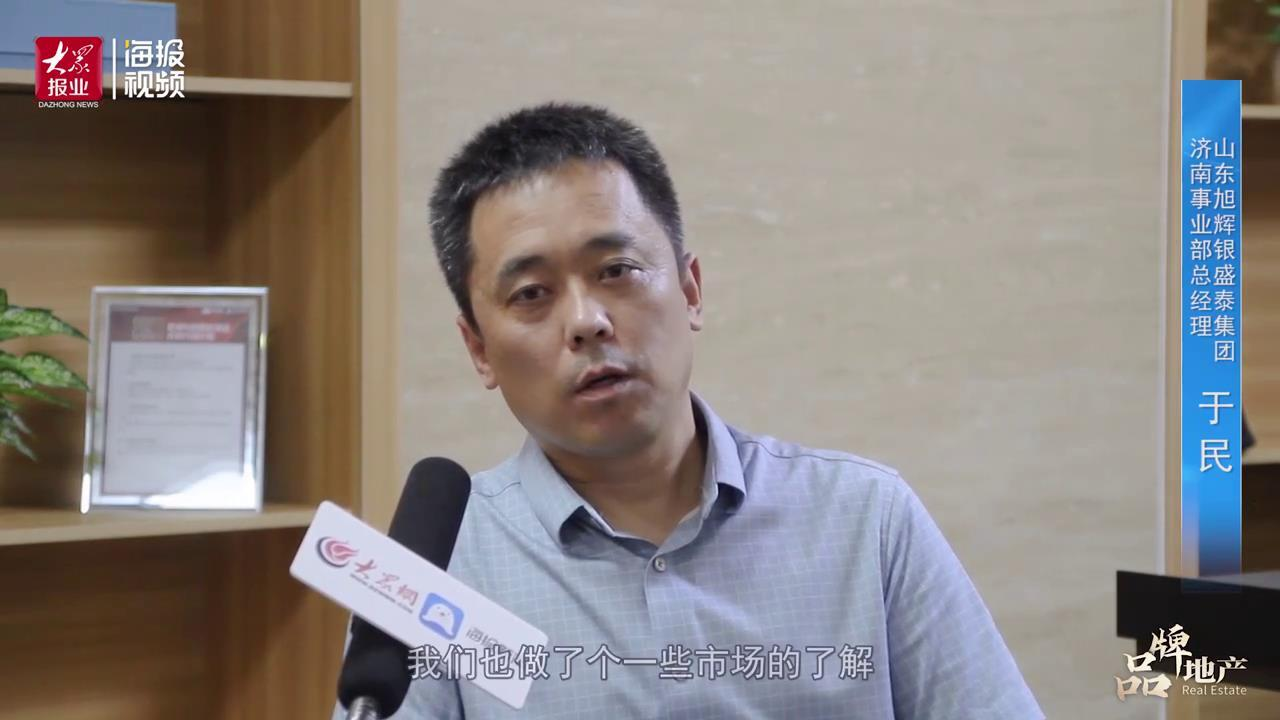 旭辉银盛泰于民:探索转型发展新路径 打造城市综合运营服务商-中国网地产