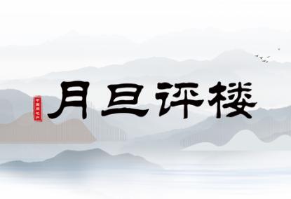 《月旦评楼》首评东叁金茂府 CBD东叁国际住区直面三项大考-中国网地产