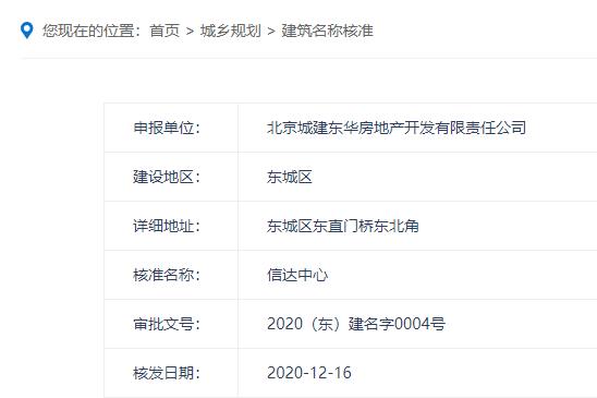 """沉寂7年 东直门东北角项目定名""""信达中心""""-中国网地产"""