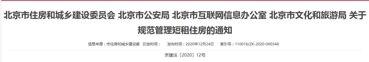 北京四部门发布《关于规范管理短租住房的通知》-中国网地产