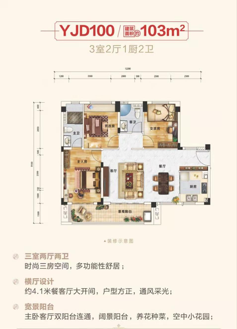 贵阳碧桂园大学印象建筑面积约68-143㎡学校美宅在售-中国网地产