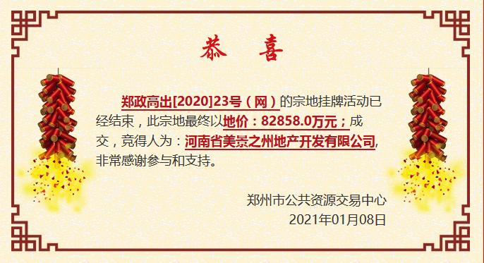 万科联合体8.29亿元摘得郑州市一宗城镇住宅用地-中国网地产