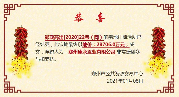 世诚裕润+康桥7.46亿元摘得郑州市2宗城镇住宅用地-中国网地产