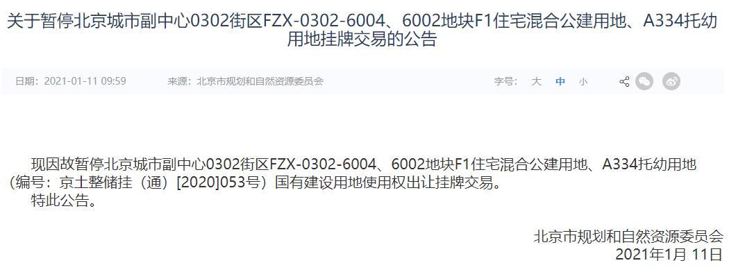 北京通州1宗涉宅用地暂停出让 起始价17.9亿元-中国网地产
