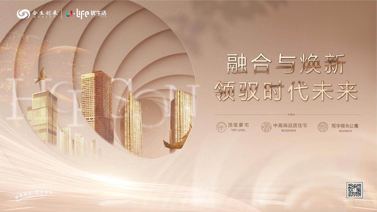 合生創展榮膺品牌影響力企業獎|品牌持續升級 多元穩健發展-中國網地産