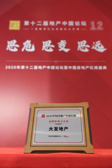 快讯丨大发地产荣获2020中国房地产红榜品牌影响力企业-中国网地产