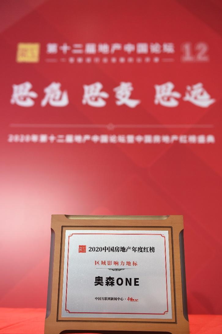 思危思变思远丨奥森ONE荣获「区域影响力地标」大奖-中国网地产