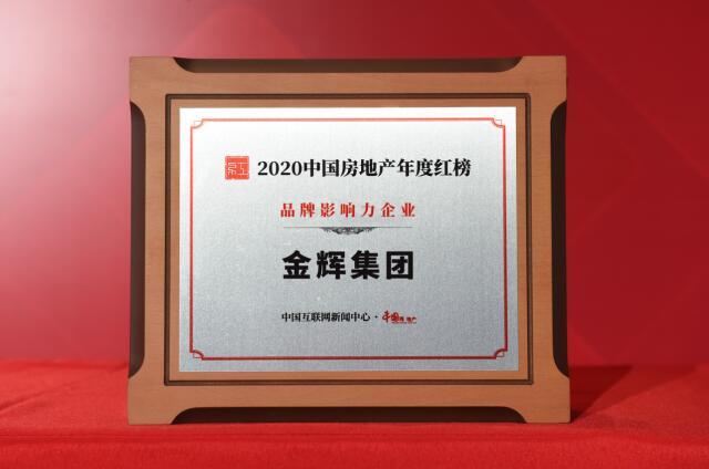 金辉集团荣获2020中国房地产红榜品牌影响力企业-中国网地产