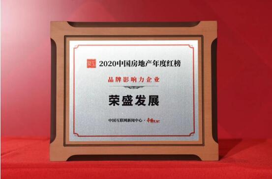 """荣盛发展获评2020中国房地产年度""""品牌影响力企业""""-中国网地产"""