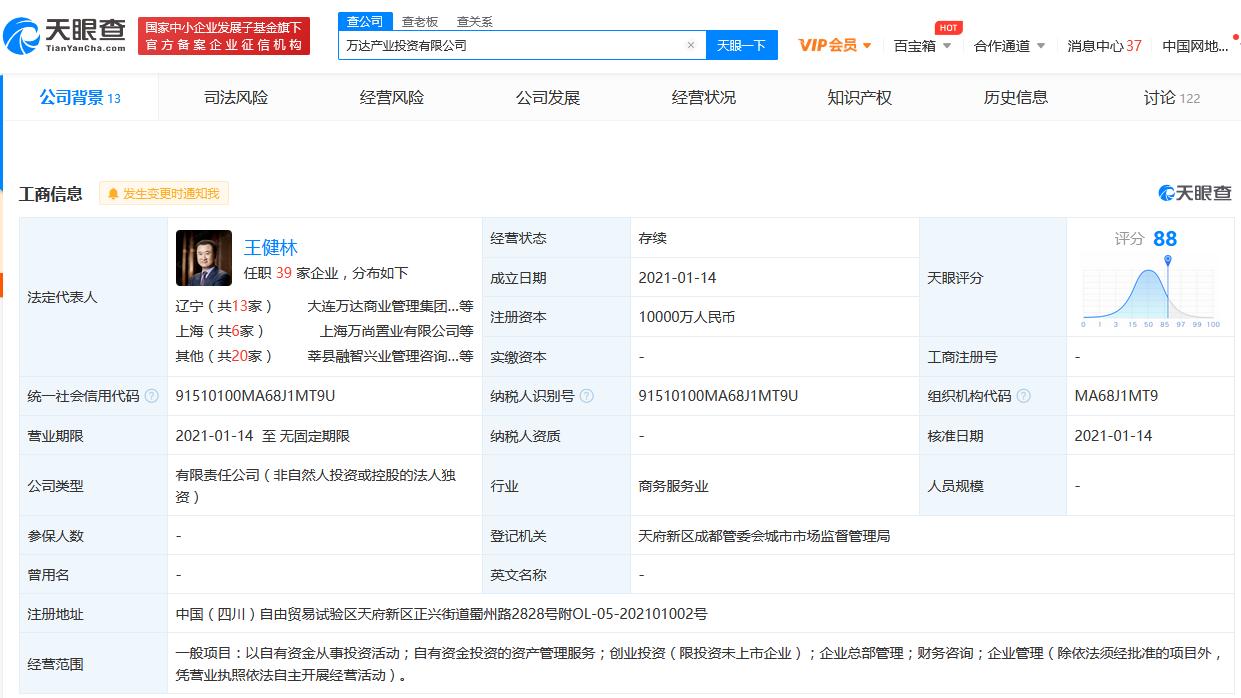 新动向!王健林、王思聪共同成立万达产业投资公司 注册资本1亿元