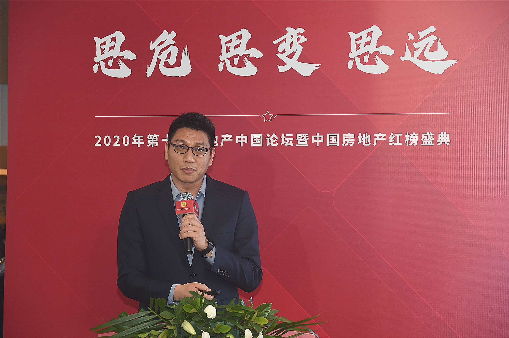 远洋养老谭超:五大创新引领全新生活方式-中国网地产