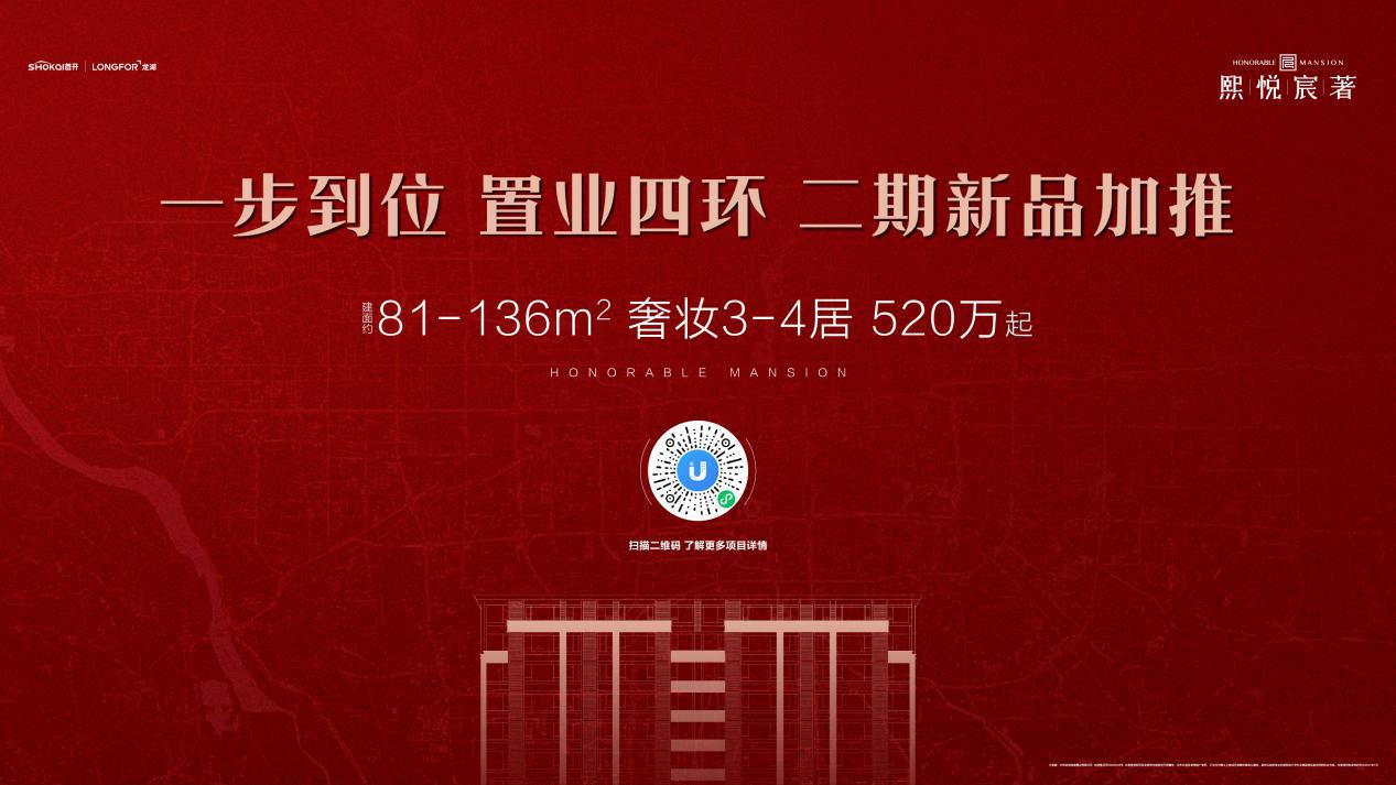熙悦宸著热销背后 环线资源与升格产品的乘法效应-中国网澳门威尼斯人网址