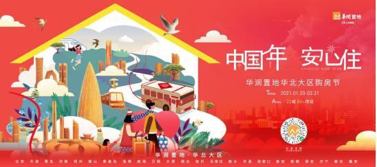 中国年 安心住 | 华润置地华北大区23城品质好房 心在一起就是年-中国网地产