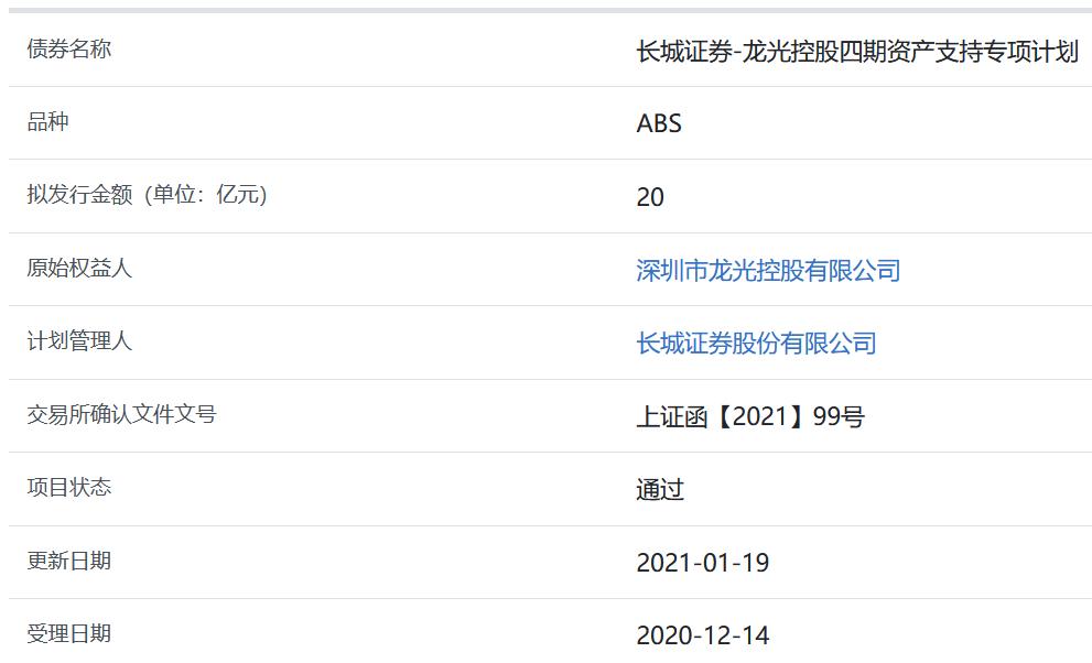 龙光控股ABS获上交所通过 拟发行金额20亿元