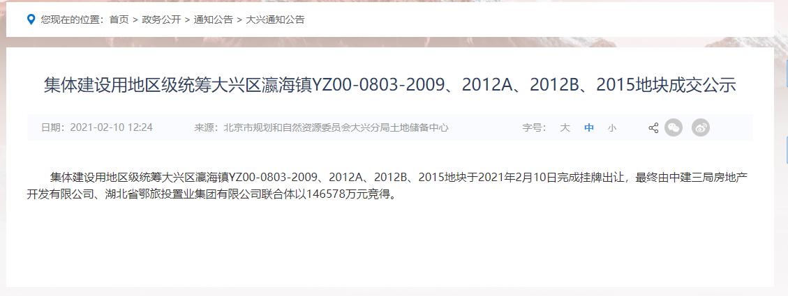 中建三局+湖北鄂旅投联合体14.68亿摘北京大兴一宗集体用地-中国网地产