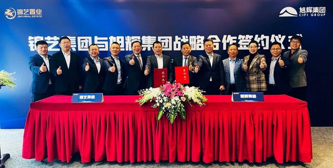 旭辉集团与锦艺置业集团达成战略合作-中国网地产