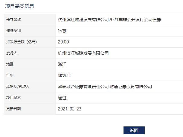 杭州滨江城建20亿元公司债券已获深交所通过-中国网地产