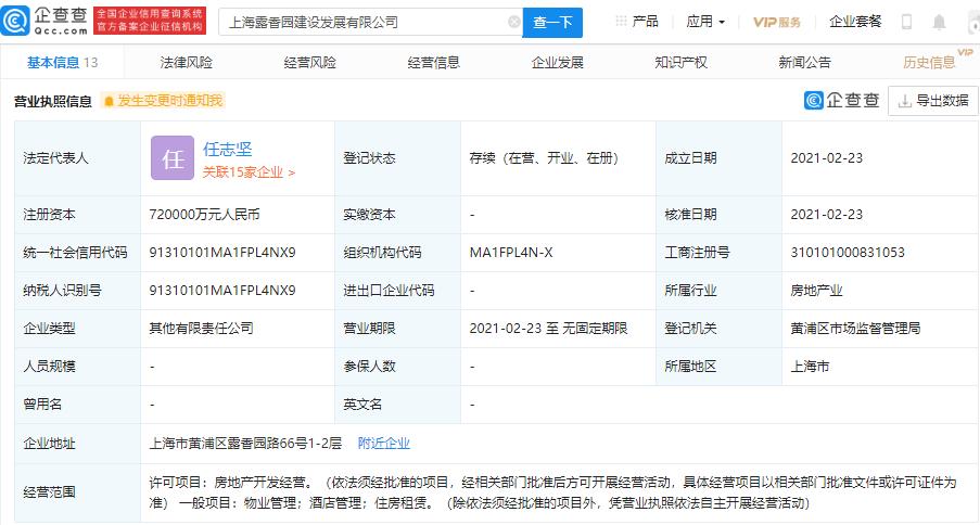 城投控股、上海建工共同成立建设发展公司 注册资本72亿-中国网地产