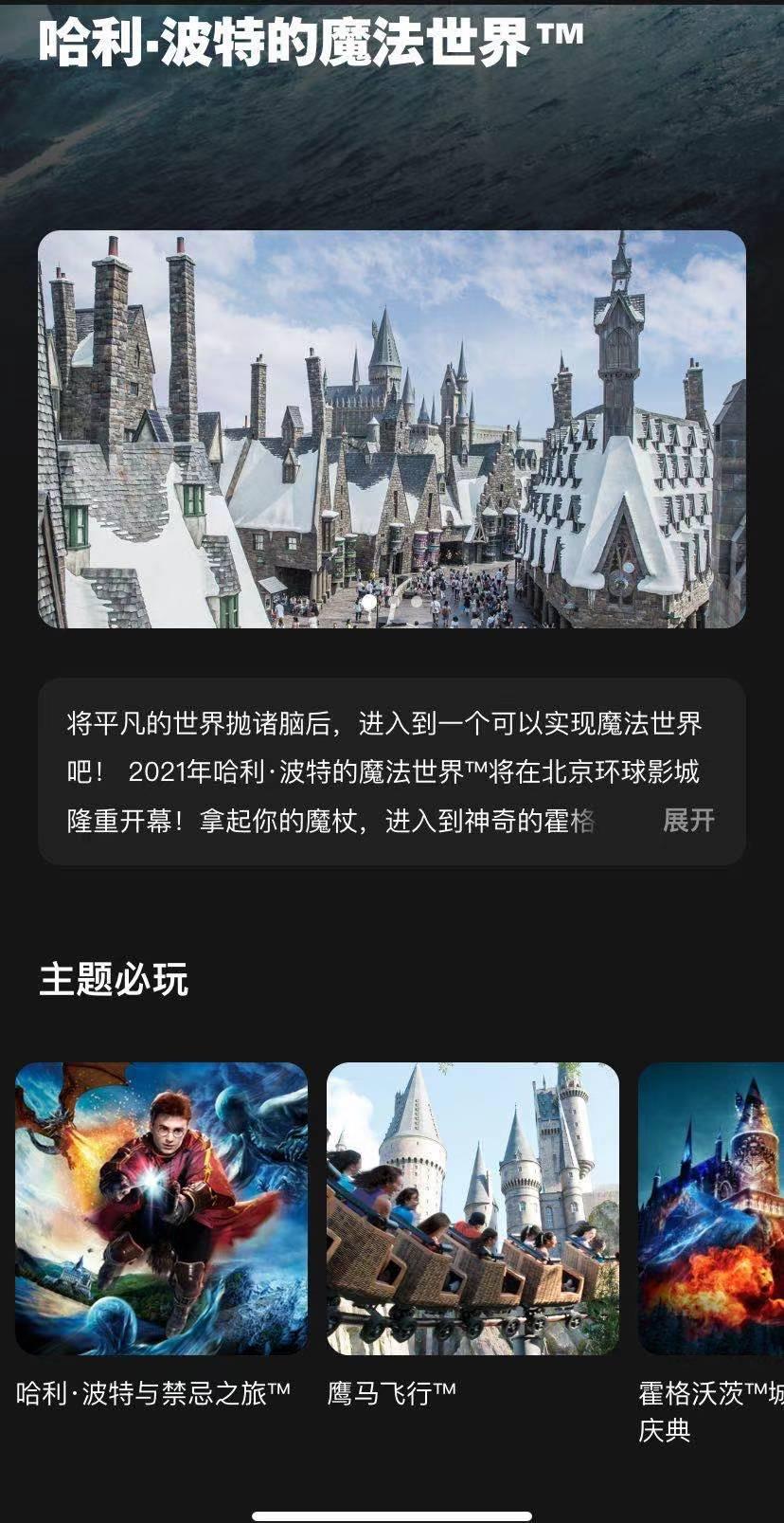 北京环球度假区部分细节曝光-中国网地产