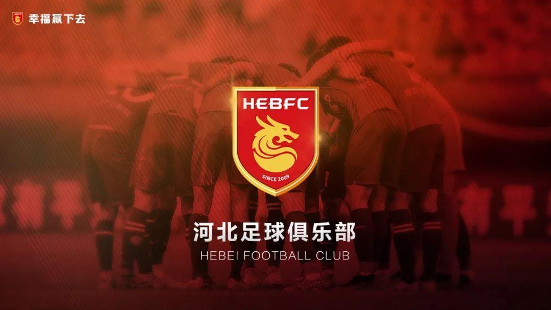 华夏幸福俱乐部更名为河北俱乐部-中国网地产
