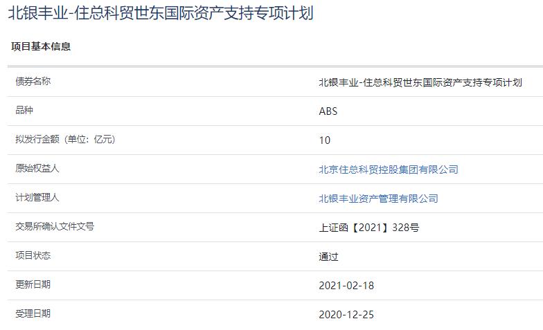 北京住总10亿元资产支持ABS已获上交所通过-中国网地产