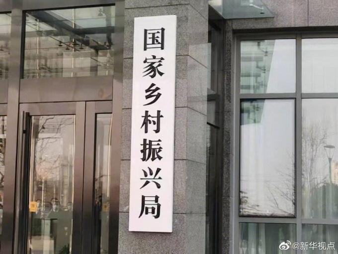 新起点!国家乡村振兴局正式挂牌,在北京朝阳-中国网地产