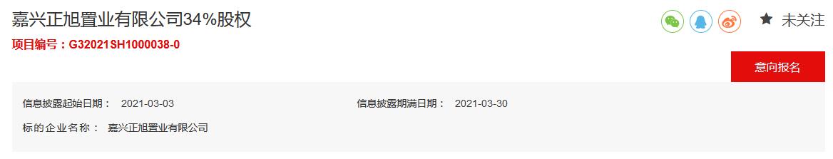 上海天华信息发展拟转让嘉兴正旭置业34%股权-中国网地产
