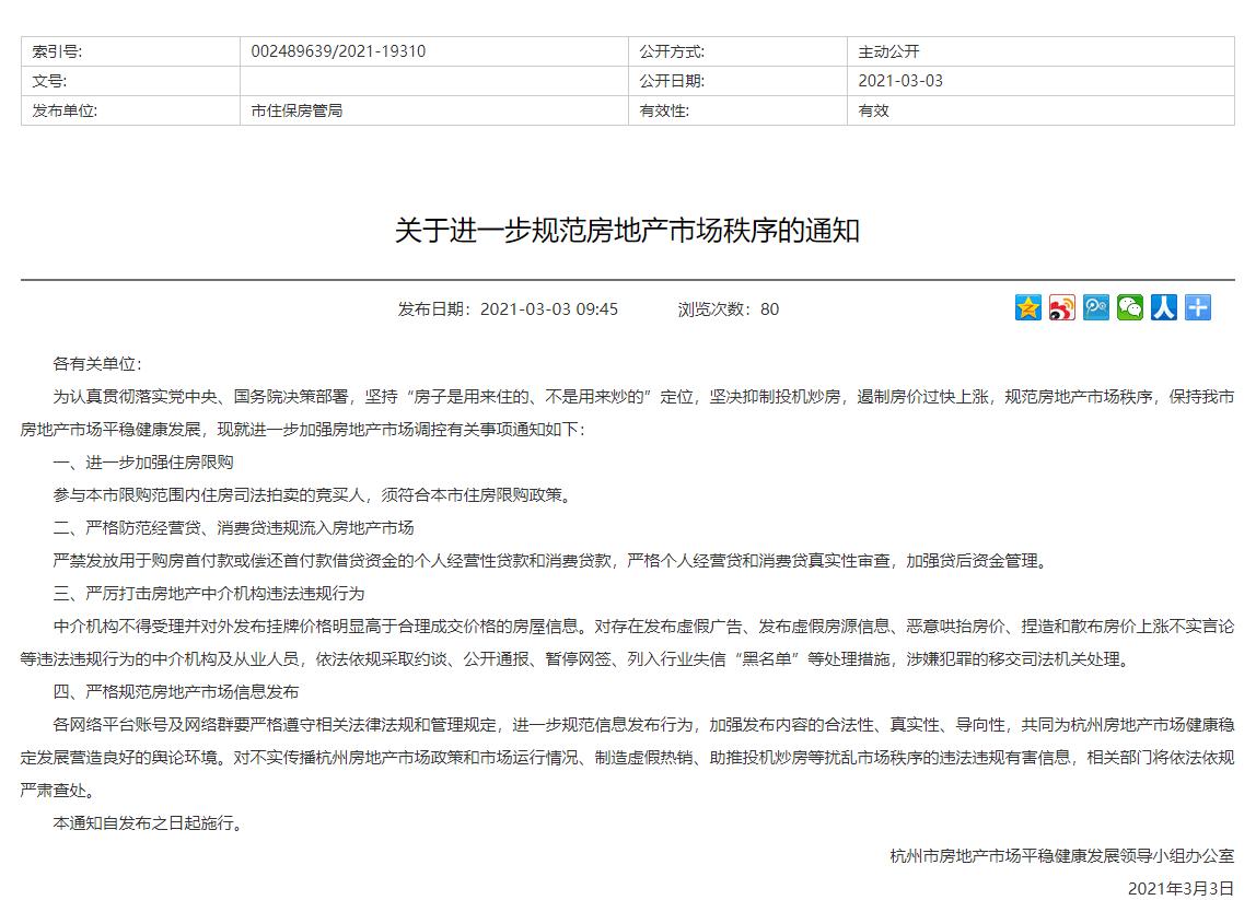 杭州:严格防范经营贷、消费贷违规流入房地产市场-中国网地产
