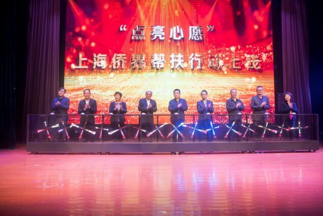 """金辉林宇出席""""点亮心愿""""上海侨界帮扶行动启动仪式-中国网地产"""