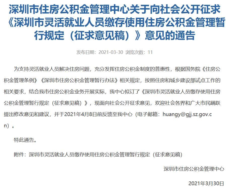深圳公积金新政:自由职业者也将能缴存使用住房公积金-中国网地产