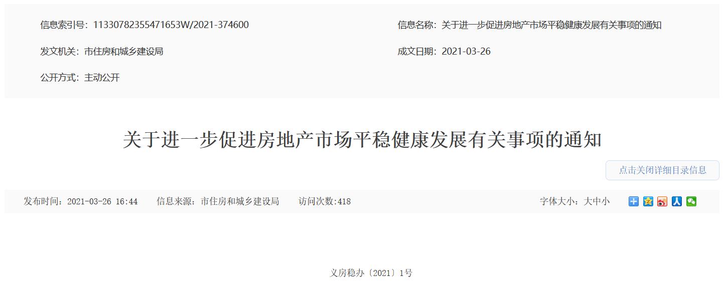 义乌:新房取得产权证2年后可转让 在售项目不予上调备案价-中国网地产