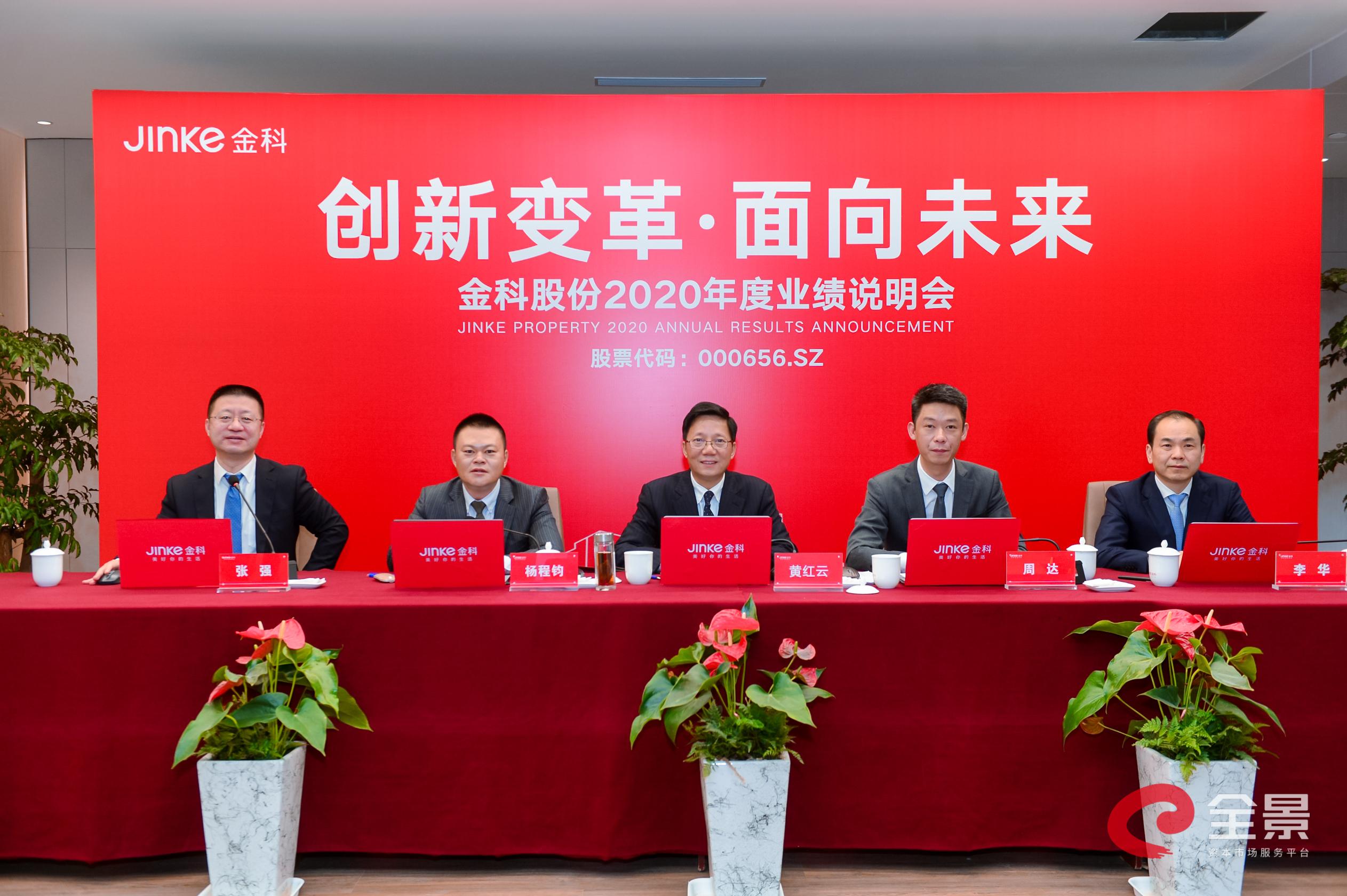 金科股份:跨越式发展完美收官 五年内再造一个金科-中国网地产