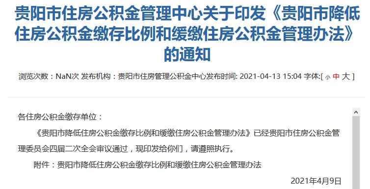"""贵阳公积金新政:相关单位可""""降缴缓缴"""",比例降至5%以下 -中国网地产"""