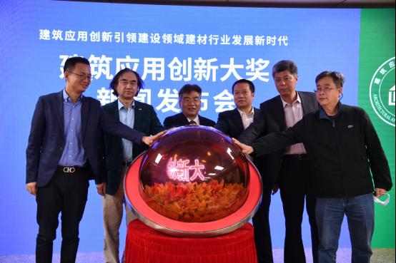"""2020~2021年度""""建筑应用创新大奖""""开始申报评选-中国网地产"""