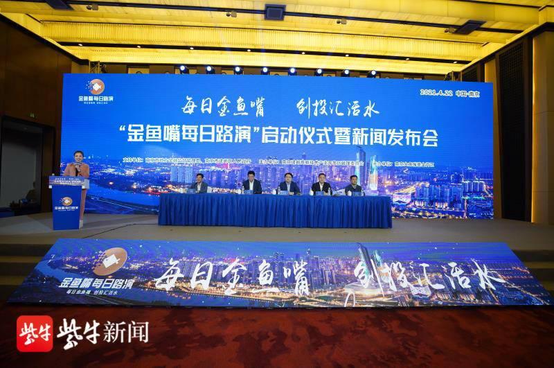 南京有了全国首个资本交易要素撮合平台-中国网地产
