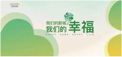 """携手""""美好同行者""""共创共赢 新城控股构建合作生态圈-中国网地产"""