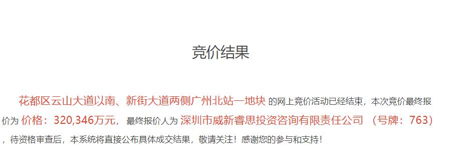 金地商置32.03亿元竞得广州花都1宗商住用地 -中国网地产