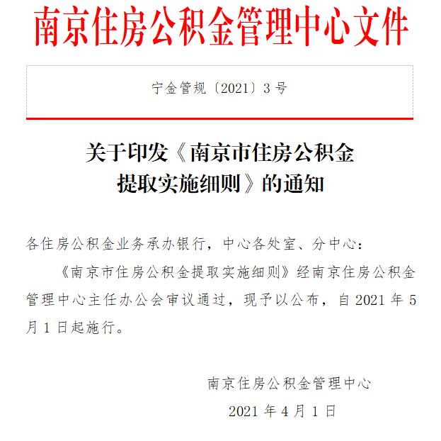 南京公积金缴存、提取、贷款新政出台-中国网地产